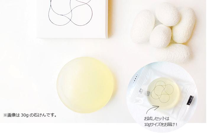 絹でつくった石鹸イメージ