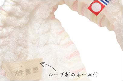 富岡産シルクアミノ酸を今治タオルに加工した絹綿美人のヘアターバンのループ状のネームイメージ