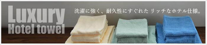 洗濯に強く、耐久性にすぐれた リッチなホテル仕様のラグジュアリーホテルタオル