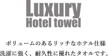 ボリュームのあるリッチなホテル仕様洗濯に強く、耐久性に優れたタオルです。