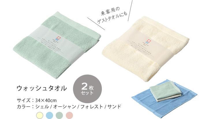 来客用のゲストタオルとしても使えます。