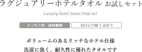 ボリュームのあるリッチなホテル仕様、洗濯に強く、耐久性に優れたタオルです、お試しセット送料無料でお一人様1点まで