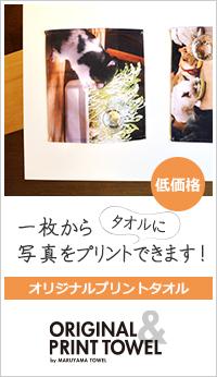 写真一枚からタオルにプリント可能!日本製、低価格