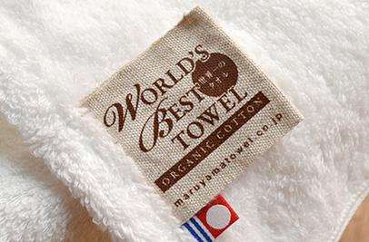世界一のタオルのネームイメージ