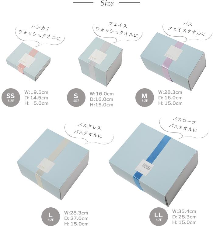 ギフトボックスサイズは5種類、ハンカチからバスタオルまで入ります。