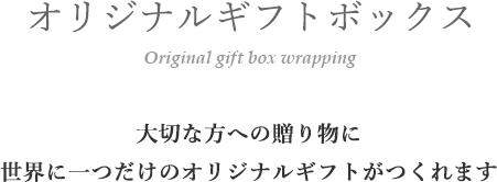 大切な方への贈り物に世界で一つだけの相手にあわせたオリジナルギフトがつくれます