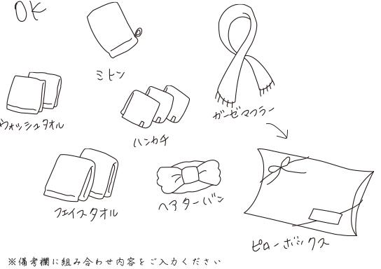 タオル雑貨や小さいタオル等自由に組み合わせてギフトがつくれます