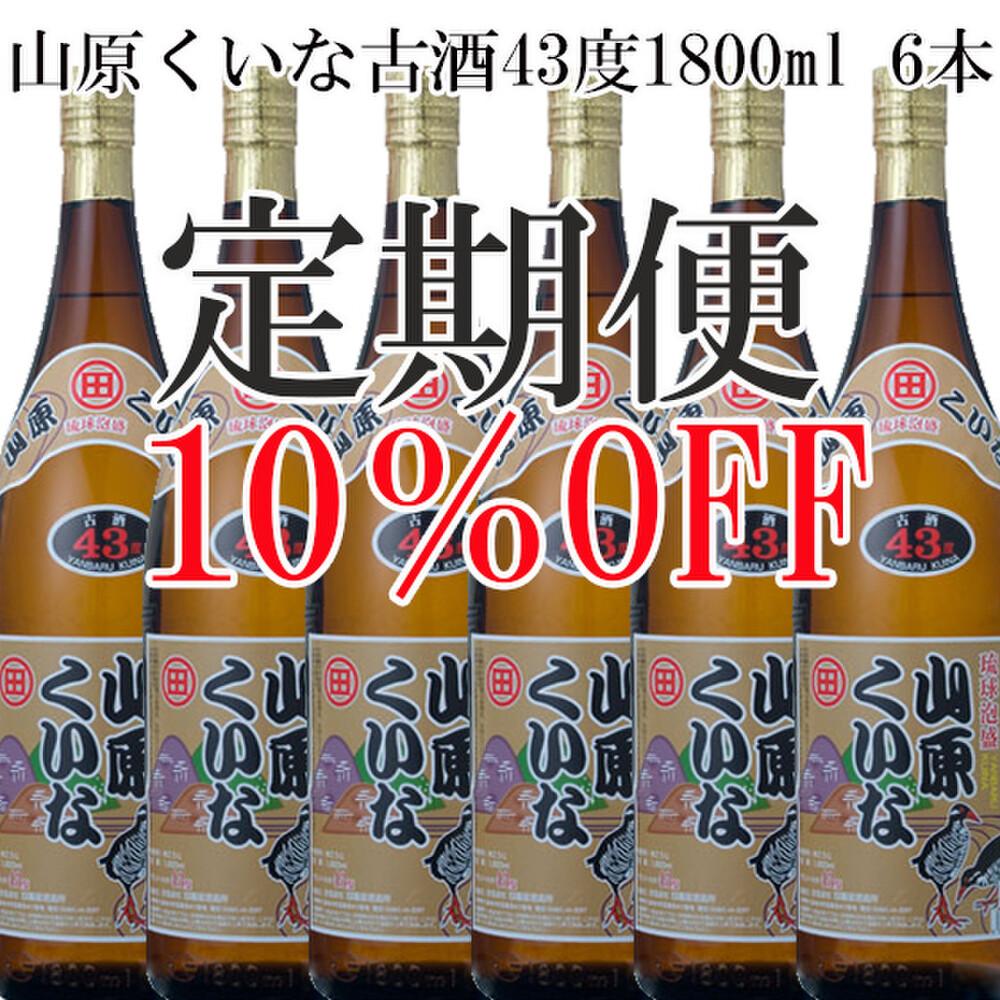 【定期便】山原くいな43度古酒