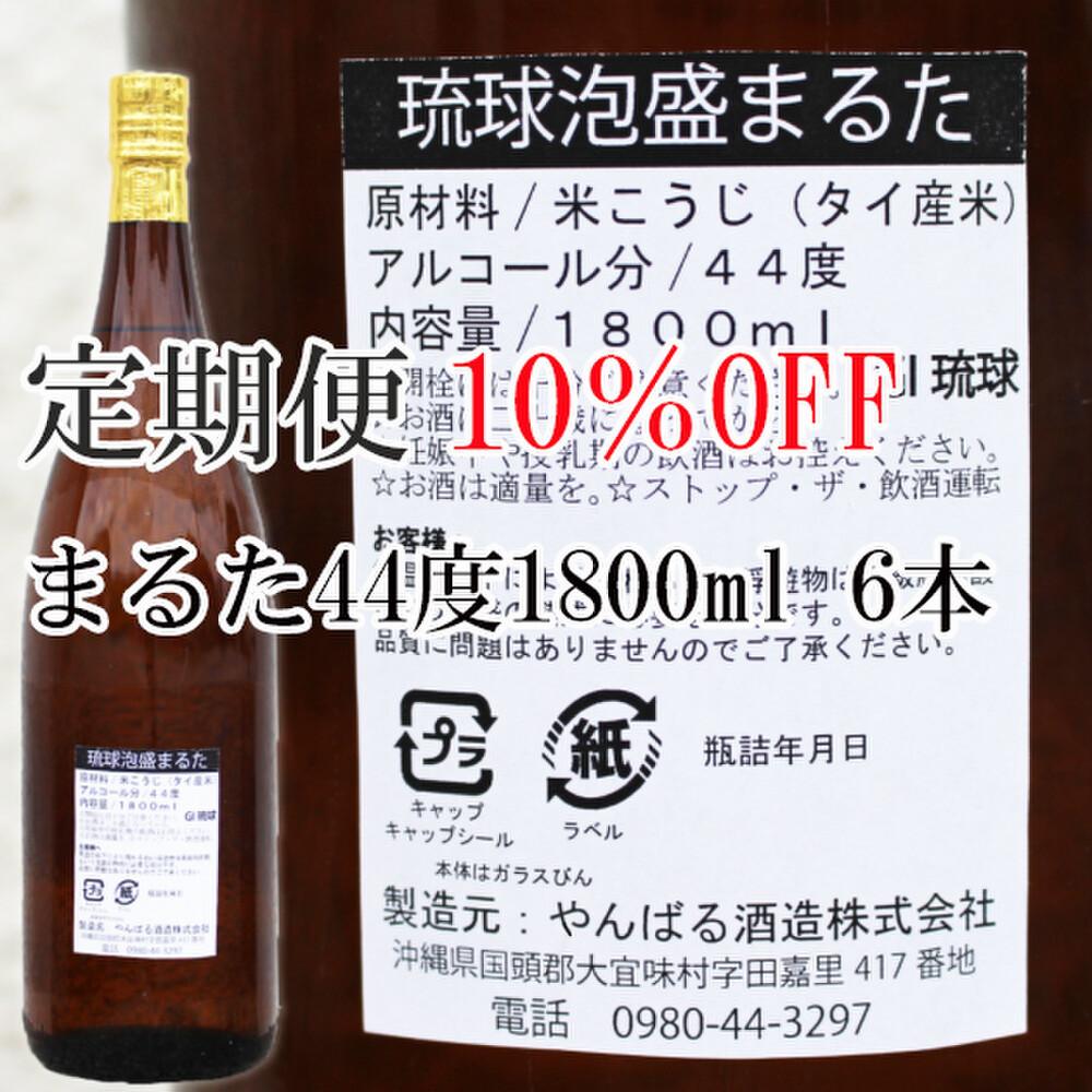 【定期便】琉球泡盛まるた44度(粗ろ過)