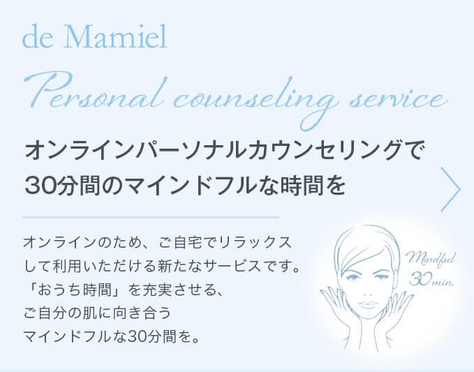 デ・マミエール オンラインパーソナルカウンセリングサービス開始しました。オンラインパーソナルカウンセリングで30分間のマインドフルな時間を
