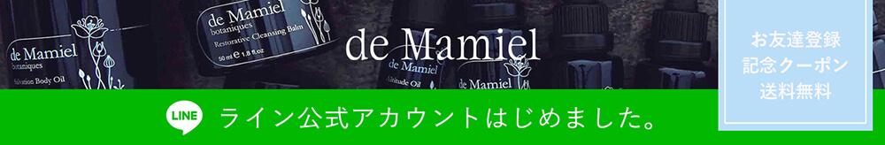 デ・マミエールのLINE(ライン)公式アカウントはじめました。