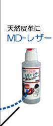 MD-レザー