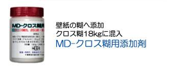 MD-クロス糊用添加剤