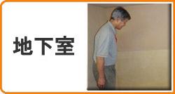 地下室 MD防カビ施工