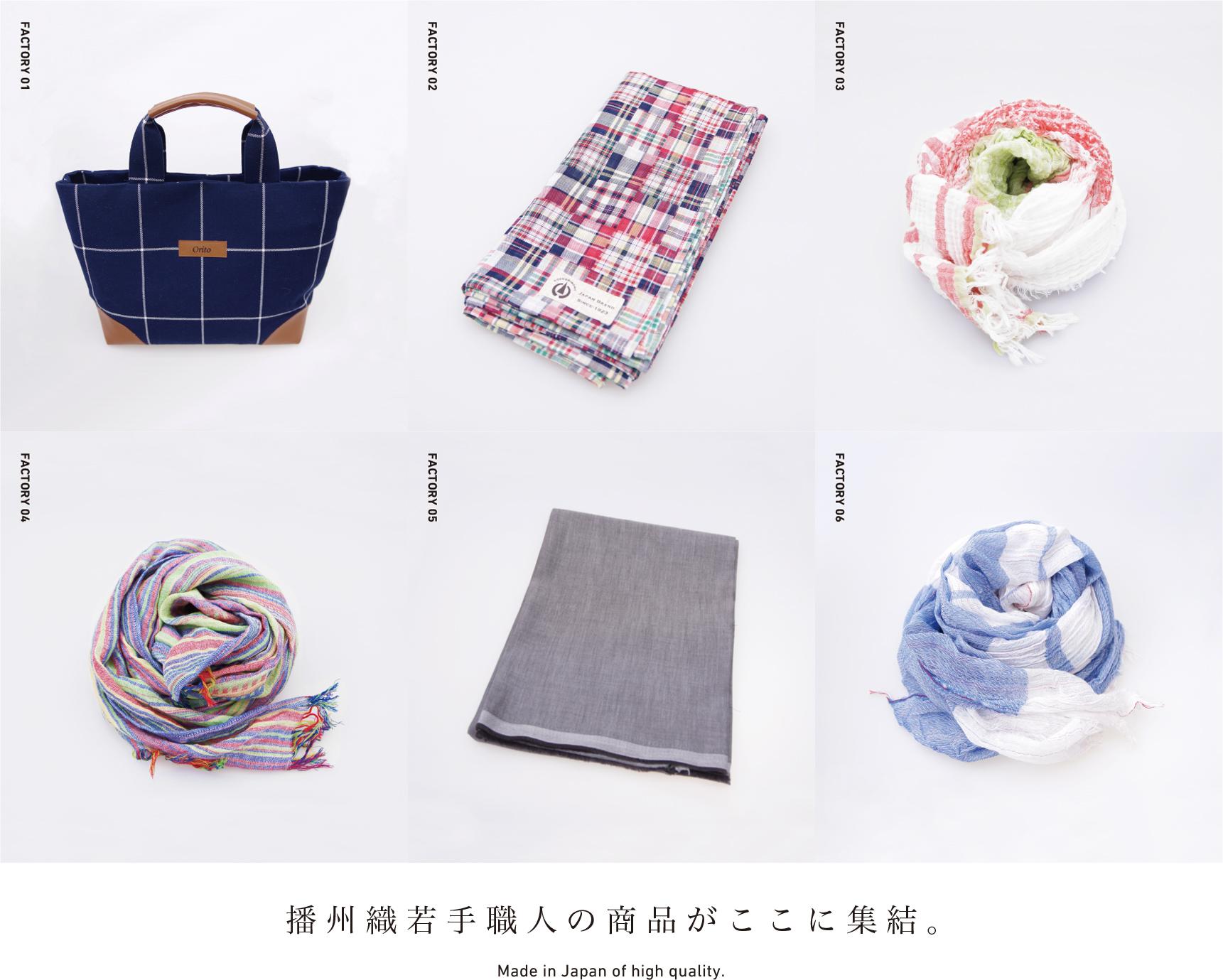 播州織ネクストジャパンの商品