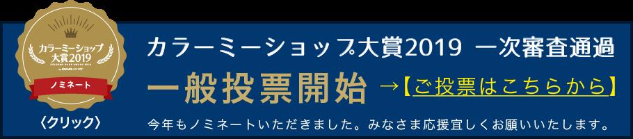 カラーミーショップ大賞2019ノミネート