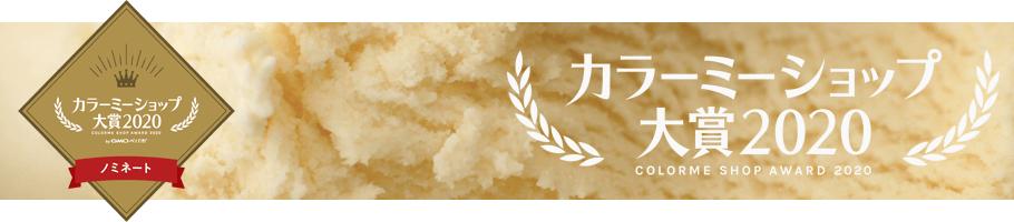 カラーミーショップ大賞2020 投票ページ
