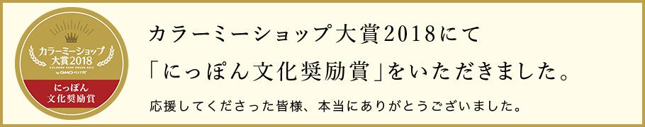 カラーミーショップ大賞2018「にっぽん文化奨励賞」受賞