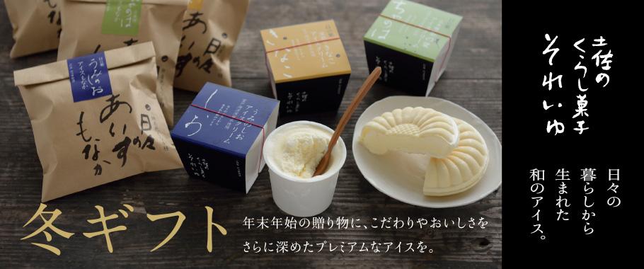 新生活の贈り物に、こだわりやおいしさをさらに深めたプレミアムなアイスを。