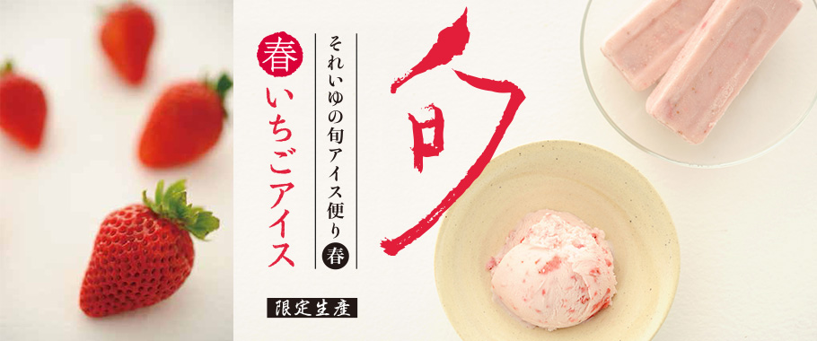 【限定生産】それいゆの旬アイス便り 春いちごアイス