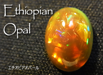 エチオピアオパール