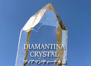 ディアマンティーナ水晶