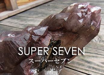 スーパーセブン