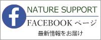 ネイチャーサポートのフェイスブックページ