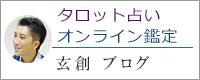 玄創のブログページ