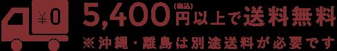 5,400円(税込)以上で送料無料 ※沖縄・離島は別途送料が必要です