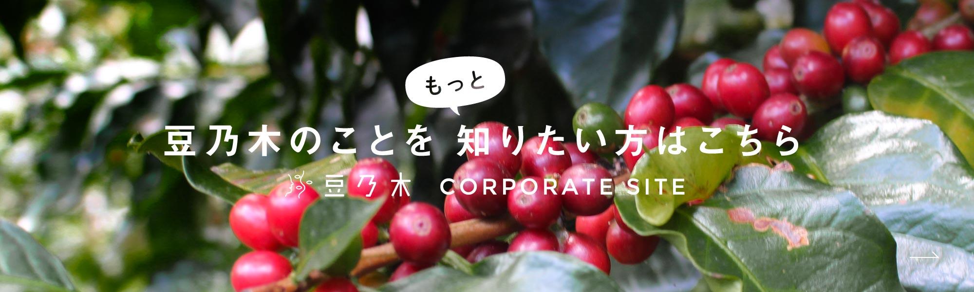 もっと豆乃木のことを知りたい方はこちら CORPORATE SITE
