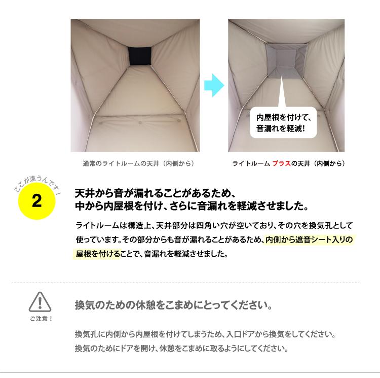 簡易防音室 Light ROOM ライトルーム