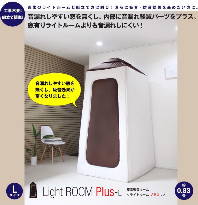 簡易防音室 Light ROOM plus ライトルームプラス