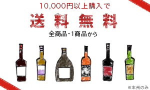 10000円以上で送料無料