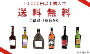10000円以上で送料無料
