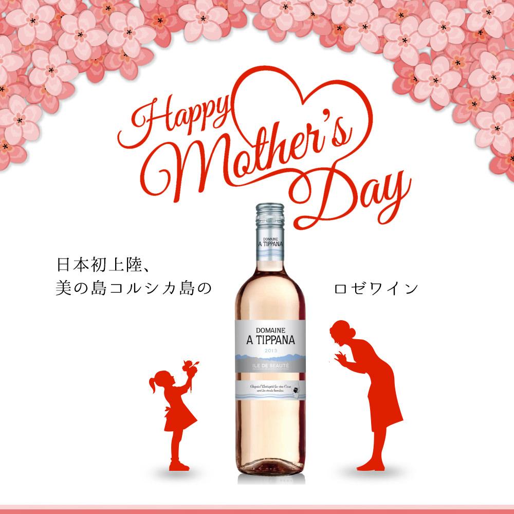 Happy Mother's Day!日本初上陸、美の島コルシカ島のロゼ