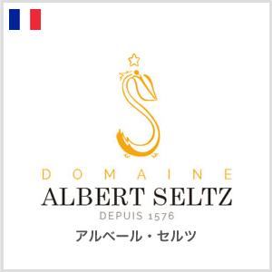 アルベール・セルツ ALVERT SELTZ