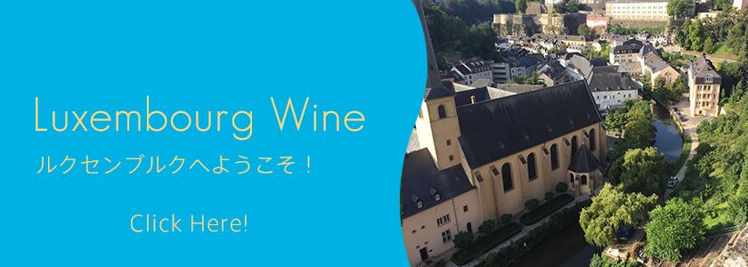 ルクセンブルクワイン