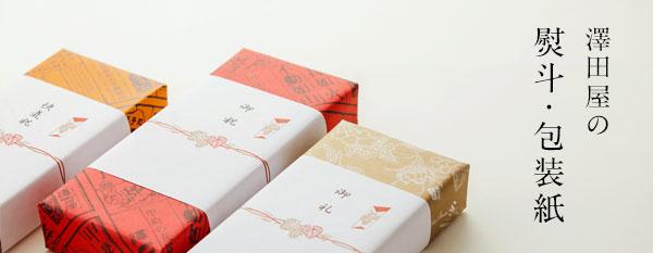 澤田屋の熨斗・包装