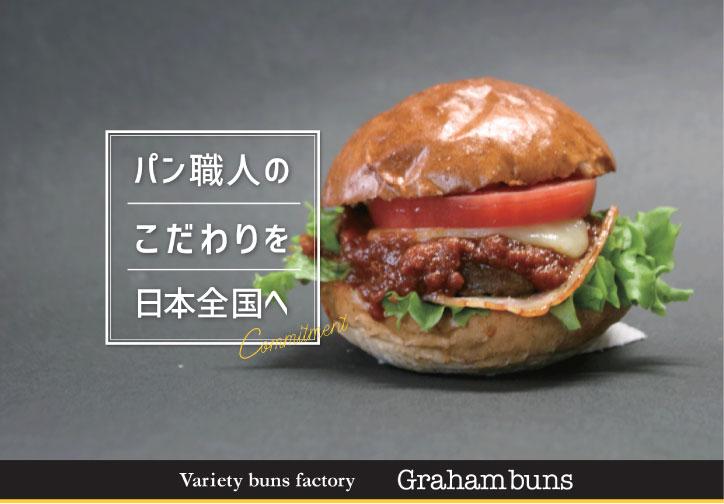 パン職人のこだわりを日本全国へ
