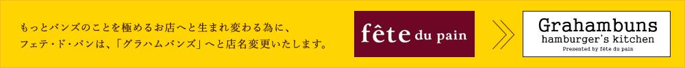 もっとバンズのことを極めるお店へと生まれ変わる為に、フェテ・ド・パンは、「グラハムバンズ」へと店名変更いたします。