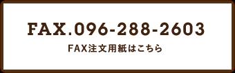 FAX.096-277-7785