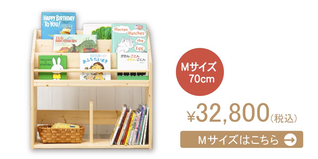 絵本棚Mサイズ
