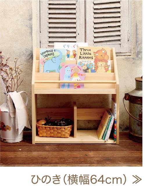 表紙が見えるひのきの絵本棚