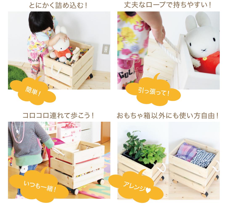 おもちゃ箱のおすすめポイント画像