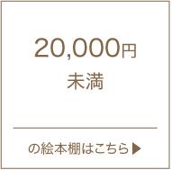 20,000円未満