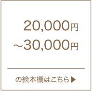 2~3万円