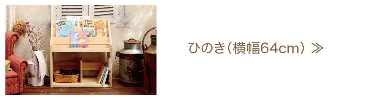 ヒノキの絵本棚