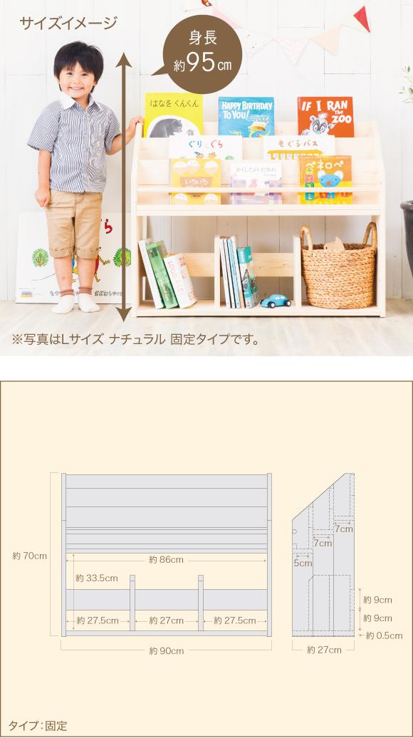 表紙が見える絵本棚Lサイズのサイズは高さ95cm
