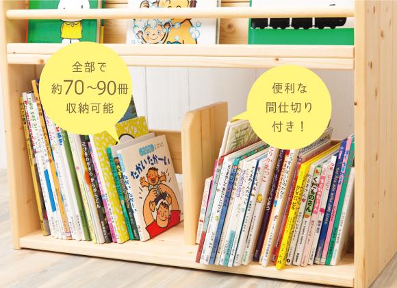 表紙が見える絵本棚Mサイズの収納力は90冊